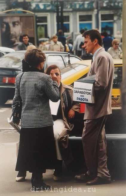 A man on the street with an ad offering additional income or work