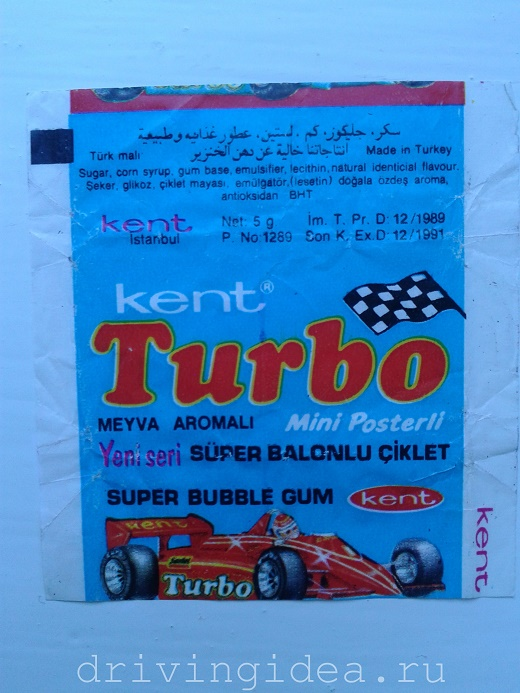 Turbo chewing gum wrapper - blue