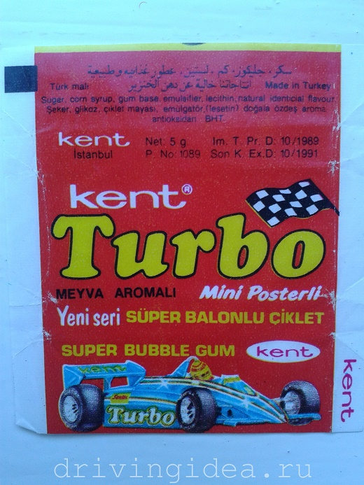 Turbo chewing gum wrapper - red
